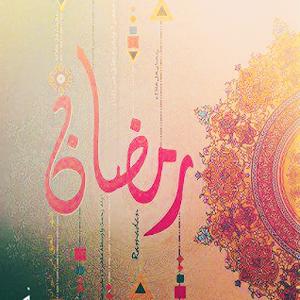 اجمل رمزيات رمضان وات ساب