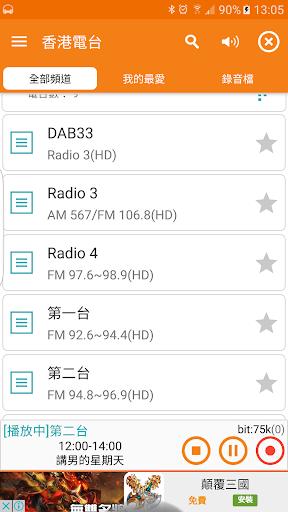 HongKong Radio, HK Station, HK Radio, HK Tuner 1.8.6 screenshots 1