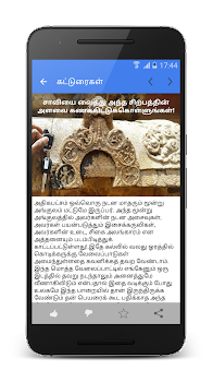 Tamil Historical Facts