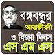 বঙ্গবন্ধুর জীবনী ও বিজয় দিবস এস এম এস Download on Windows