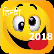 Funny Hindi Jokes 2018