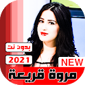 اغاني مروه قريعه بدون نت 2021 icon