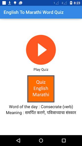 English To Marathi Word Quiz