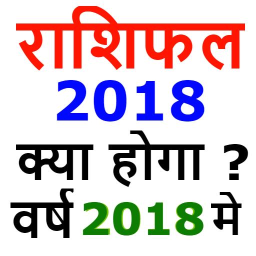 राशिफल 2018 - Rashifal In Hindi