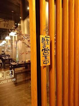 小料理食堂しょくどう茗喆