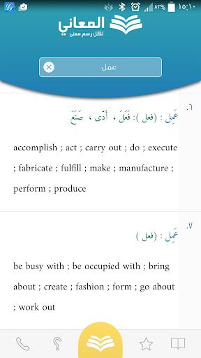 Almaany english  dictionary 3.2 screenshots 4