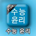 수능윤리 icon