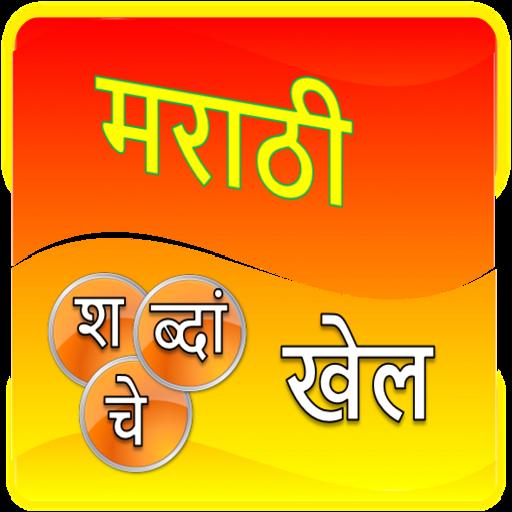 Marathi word game