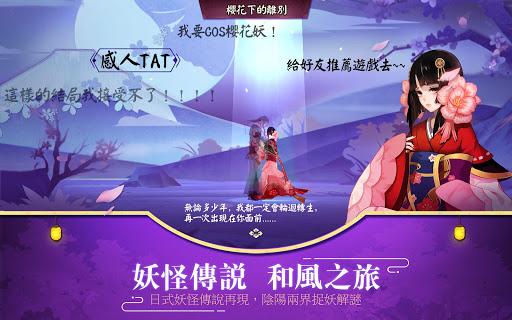 陰陽師Onmyoji - 和風幻想RPG for PC