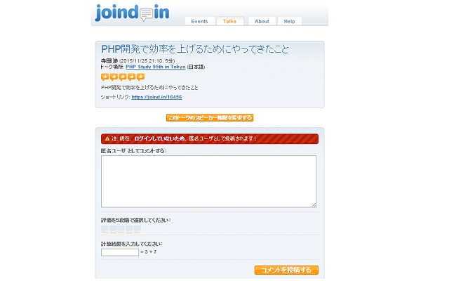 joind.in 日本語化