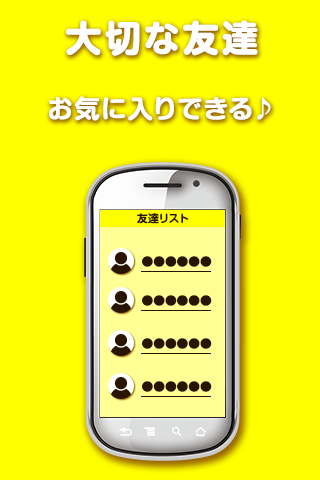 玩免費遊戲APP|下載e-NE(イイネ)無料チャットアプリ app不用錢|硬是要APP