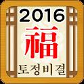 2016 임도령 토정비결 icon