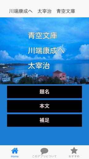 川端康成へ 太宰治 青空文庫