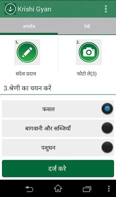 Krishi Gyan - screenshot