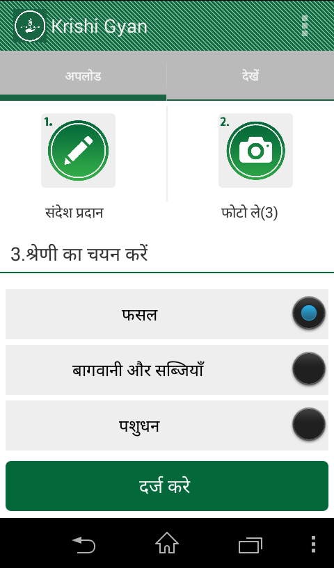 Krishi Gyan- screenshot