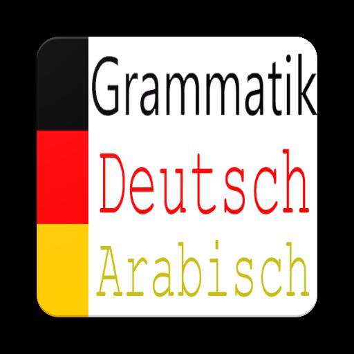 قواعد اللغة الالمانية بالعربية