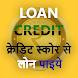 LOAN CREDIT CHECK : FINANCE CHECK CALC 2020