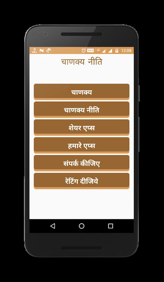 Screenshots of Chanakya Niti in Hindi for iPhone