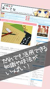 Download Oekaki illustration tips Free