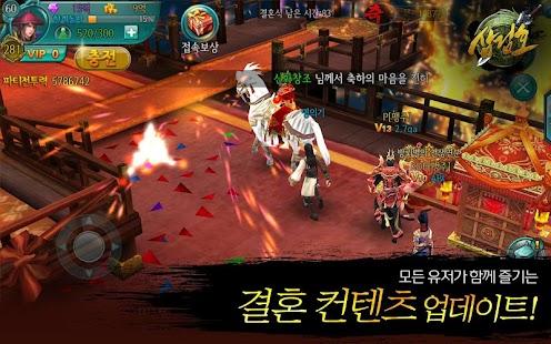 삼검호- screenshot thumbnail