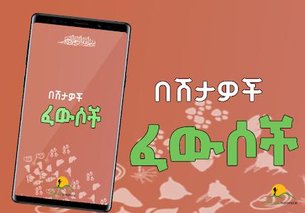 Ethiopia Medicine App Ethio Muslims - Amharic App 9.0