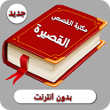 مكتبة القصص القصيرة بدون نت icon
