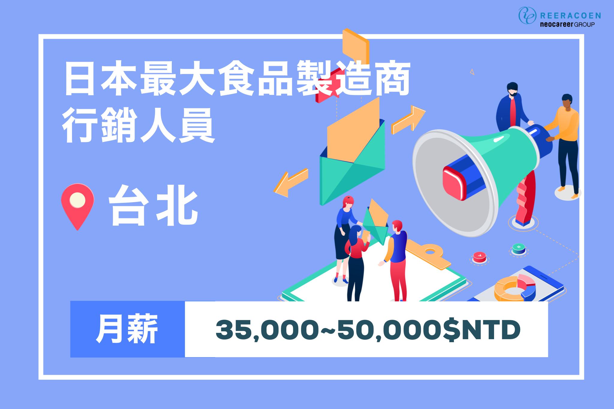 【JOB】「行銷人員」起薪3萬5以上!日本最大食品製造商招募行銷人員!| 立樂高園