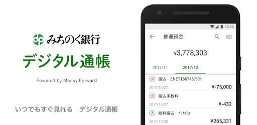 みちのく銀行 デジタル通帳 - Apps on Google Play