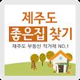 제주도 좋은집 찾기 - 제주도부동산직거래, 주택,토지 매매임대정보