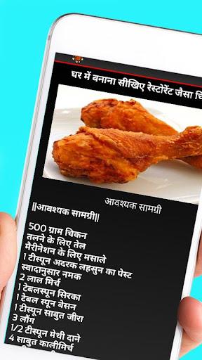 Indian Recipes screenshot 7