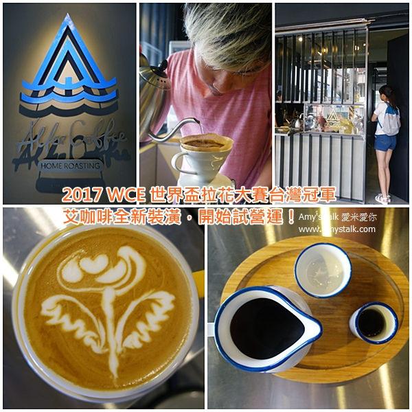 【食記】台南‧中西區--2017WCE世界杯拉花大賽台灣冠軍,艾咖啡ALFEE Coffee,全新裝潢,開始試賣!