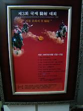 Photo: Plakat Korea 2007