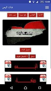 شات اليمن - náhled