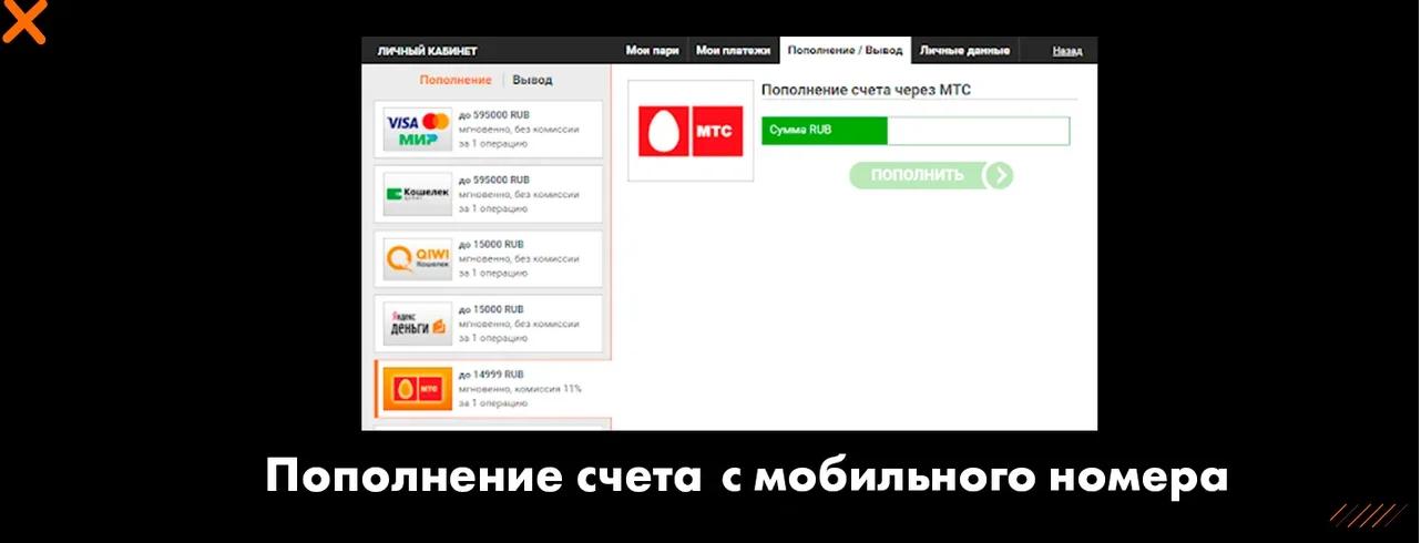 Внесение депозита с мобильного номера доступный только для Winline.ru