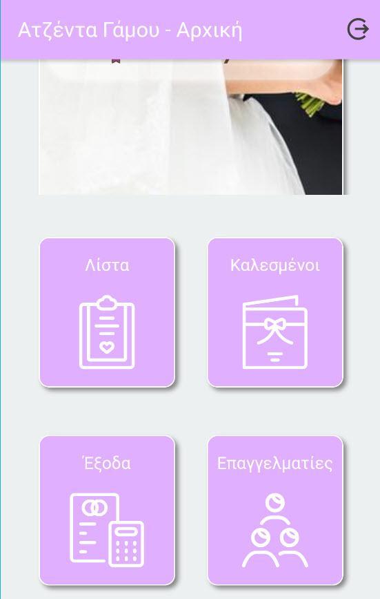 ΑΤΖΕΝΤΑ ΓΑΜΟΥ - στιγμιότυπο οθόνης