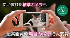 標準カメラを無音化 無音モードアプリ(カメラ特化版) スクショは手動切替で対応のおすすめ画像2