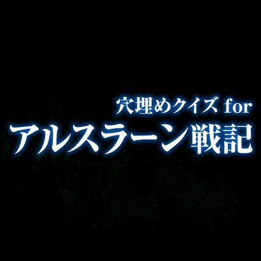 益智の穴埋めクイズ for アルスラーン戦記 LOGO-記事Game