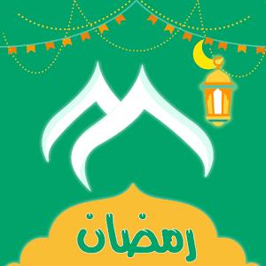 تنزيل تطبيق الحوار للأندرويد أحدث إصدار 2020 | أفضل تطبيق إسلامي شامل