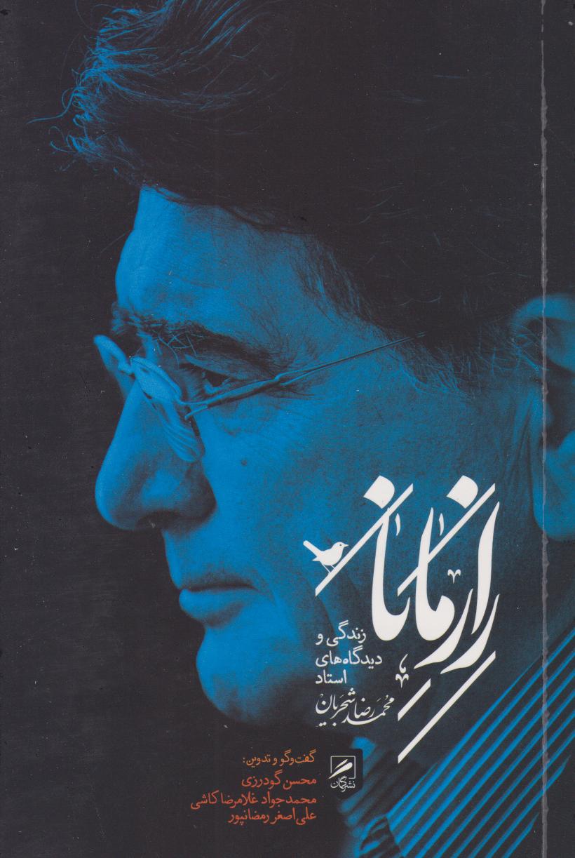 کتاب رازمانا زندگی و دیدگاههای استاد محمدرضا شجریان انتشارات گمان