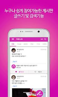 커플톡 - 미팅 소개팅 채팅 무료채팅앱 - náhled