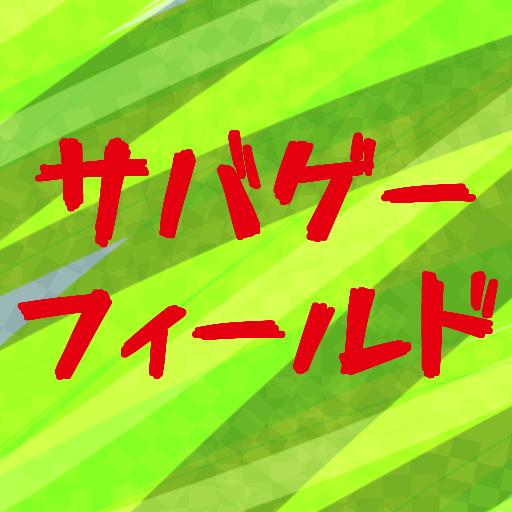 運動App|サバゲー(サバイバルゲーム)フィールド探し LOGO-3C達人阿輝的APP