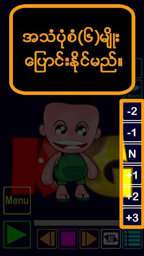 MM_KG_Song ( Myanmar KG Application ) 1.0.0 Apk for Android 3