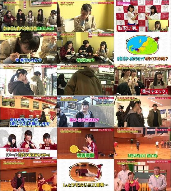 (TV-Variety)(720p) NGT48のにいがったフレンド! ep55 180205
