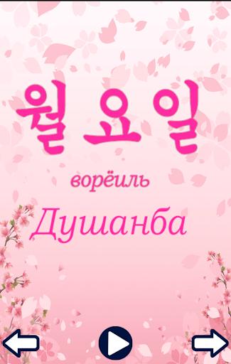 Koreys Tilini O`rganamiz 1.1.6 screenshots 8