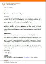 Photo: Press Invite - Marathi for MKCL 10th Anniversary Event