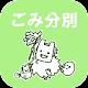 おがなまはげごみ分別アプリ Download for PC Windows 10/8/7