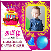 Tamil Birthday Photo Editor andBirthday Greetings