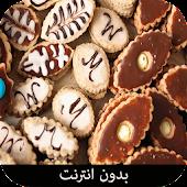 حلويات العيد بدون انترنت وصفات