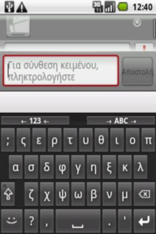 Greek for AnySoftKeyboard Apk 1