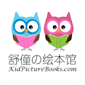 Kid Picture Books - Learning Tools